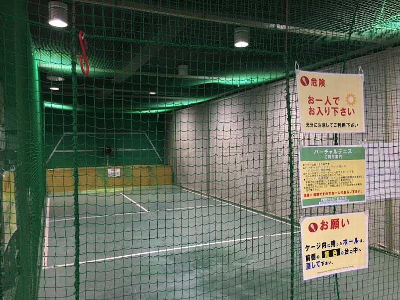 バーチャルテニス