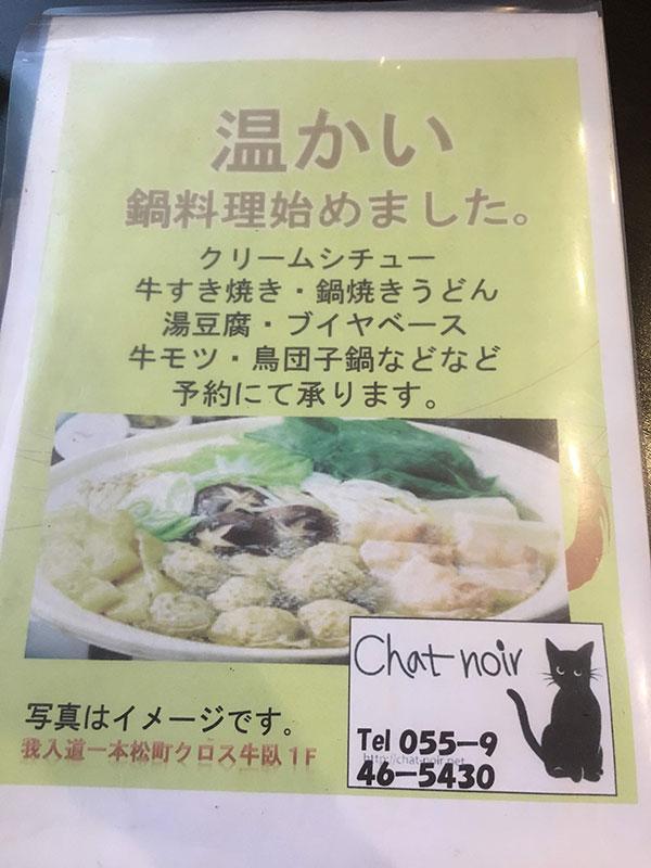 鍋料理のメニュー