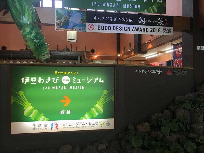 伊豆わさびミュージアムの入口