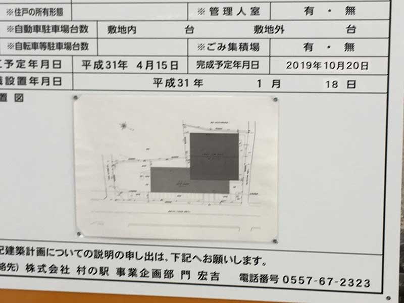 村の駅新館完成予定日