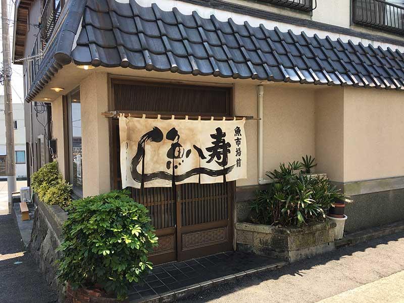 魚八寿司の外観