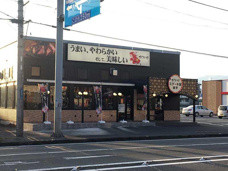 すぐいけステーキ暖手三島店の外観