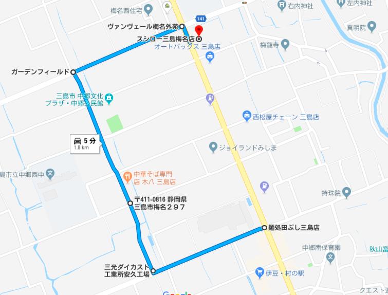 スシロー三島梅名店へのルート