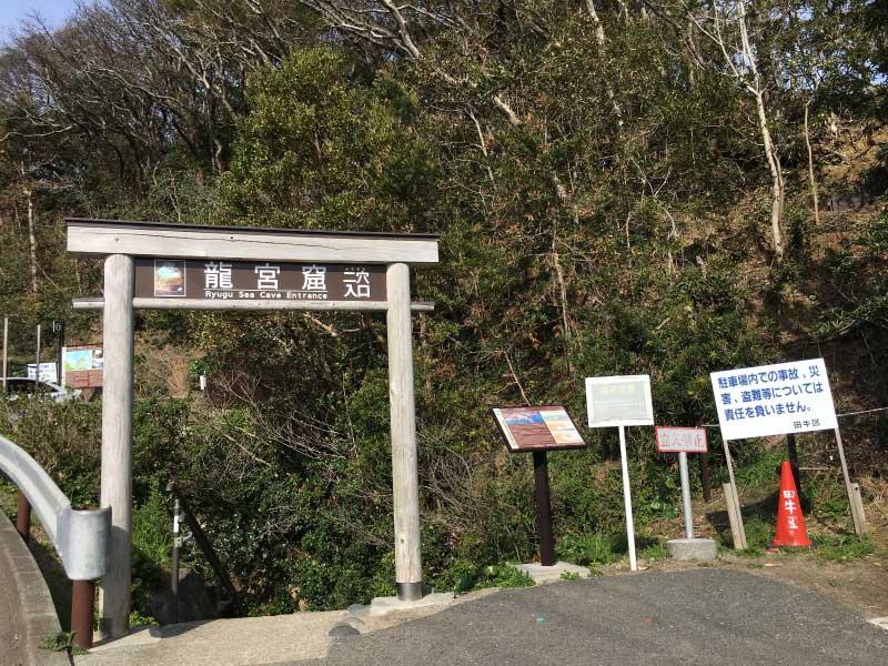龍宮窟の入口