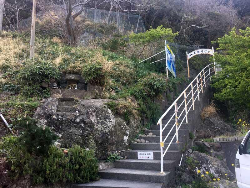 石廊崎への階段
